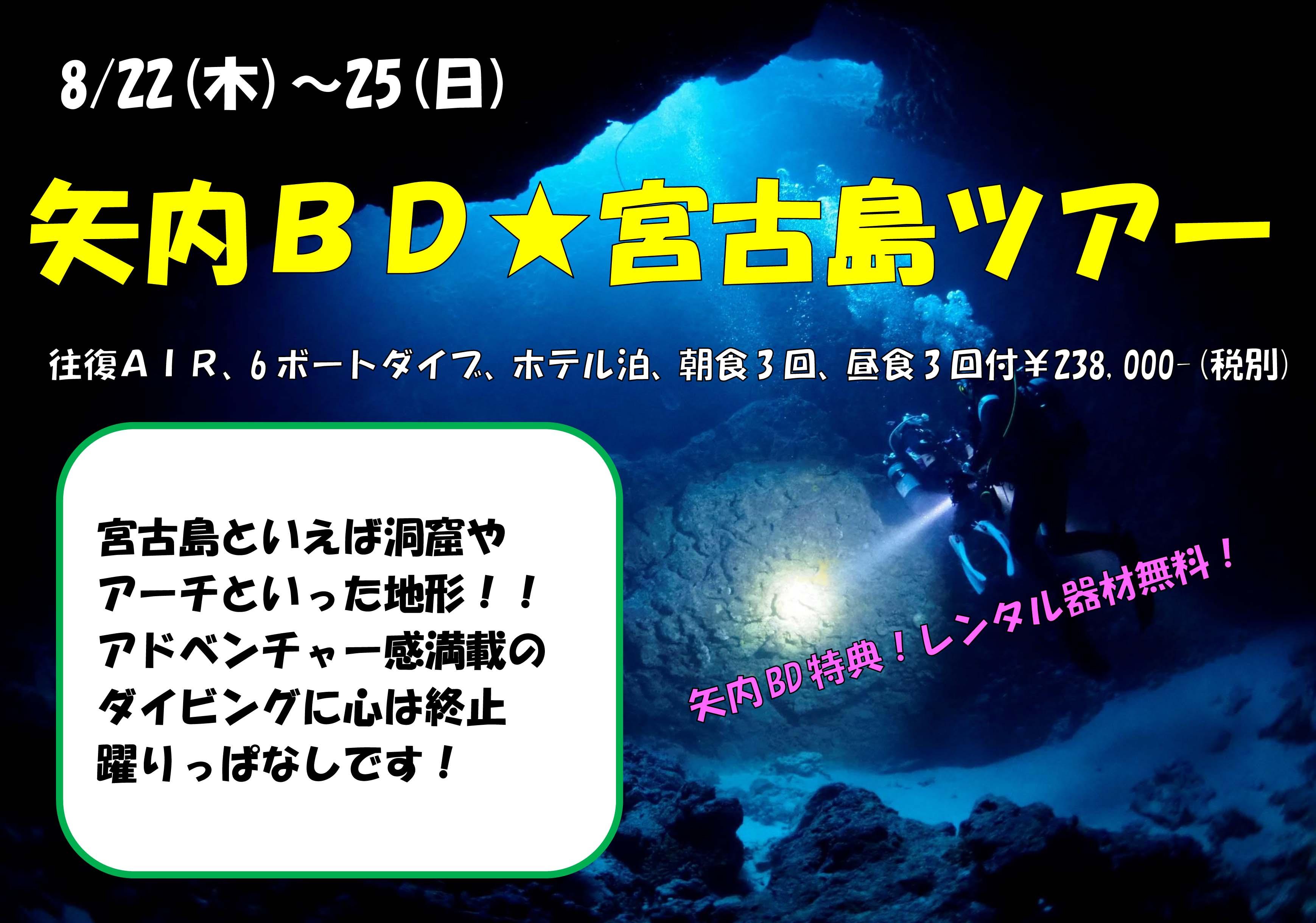 8/22(木)~8/25(日)矢内BD★宮古島ツアー