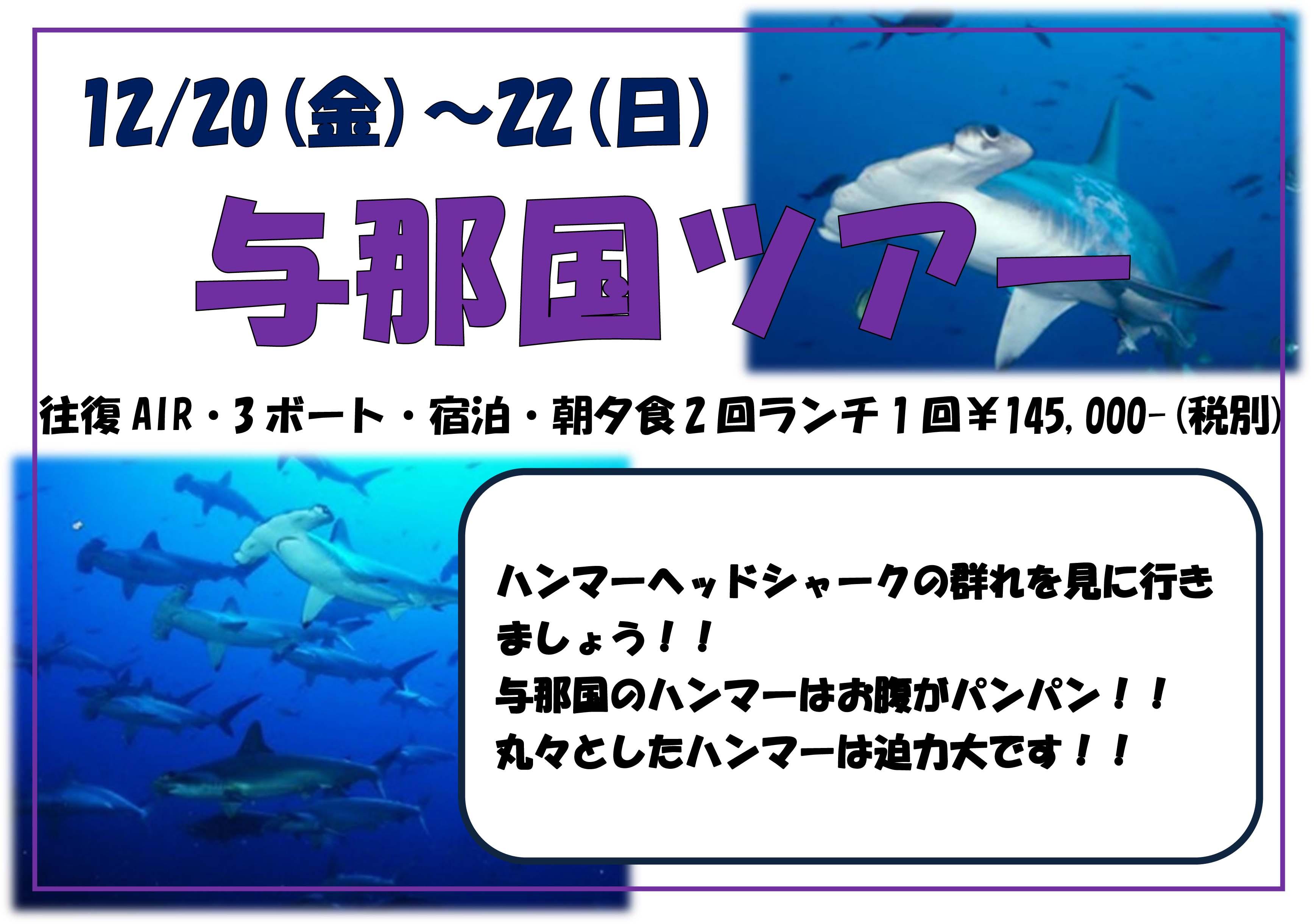 12/20(金)~22(日)与那国ツアー
