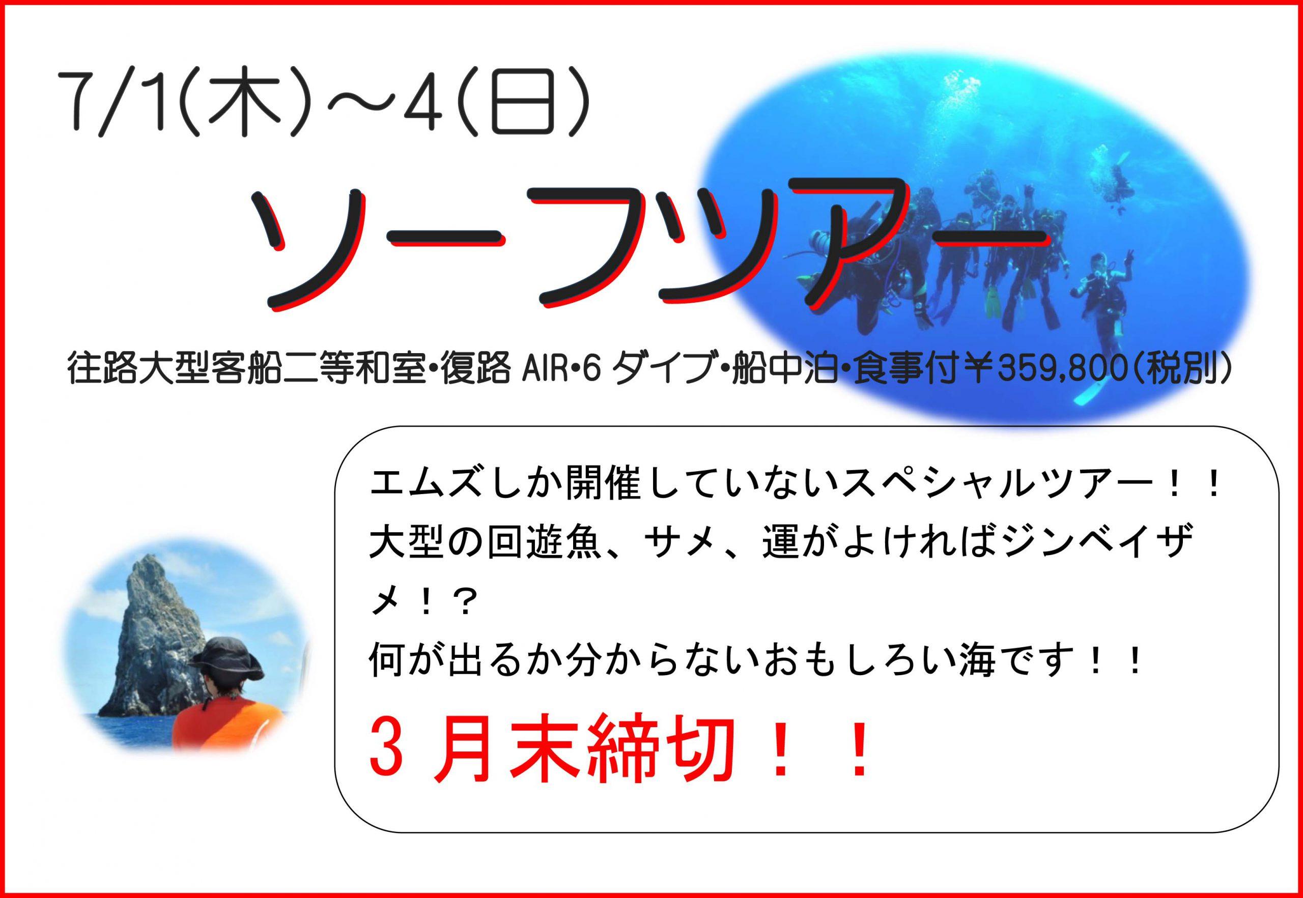 7/1(木)~4(日)ソーフツアー